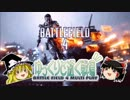 【ゆっくり実況単発祭】ゆっくりと逝くBF4【XBOX360】 thumbnail