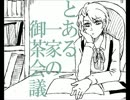 【ニコニコ動画】【手描き】とある家族の御茶会議【ジョジョ】を解析してみた