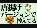 【深夜再生注意】NAKAU / 江戸川モンド本田【ラブソン具】