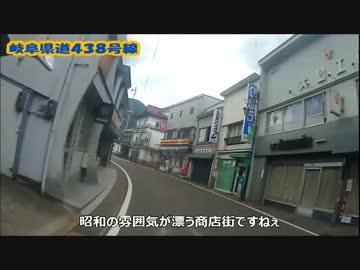 のら】バイクで岐阜県道438号-飛...