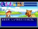 【パワポケ1・2】甲子園優勝するまで青春は終わらない 11【プレイ動画】