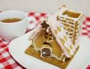 クリスマスなので(食べられない)お菓子の家を作ってみた
