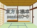【東方卓遊戯】東方自機卓0-0(改)【SW2.0】