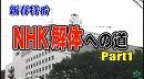 1/3【新春特番】「NHK解体」への道 - Part1[桜H26/1/4] thumbnail