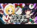 【オリジナルPV】聖夜撲滅超絶推奨団-歌ってみた【利香&うたげあんな】 thumbnail