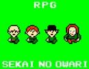 【ニコニコ動画】【ファミコン風アレンジ】SEKAI NO OWARI RPG 【セカオワ】を解析してみた