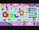 【15人】 「GOLD」 歌ってみた 【15声】