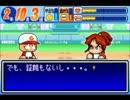 【パワポケ1・2】甲子園優勝するまで青春は終わらない 12【プレイ動画】