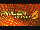 【鏡音リン・鏡音レン】 RINLENMANIA 6 【ノンストップメドレー】
