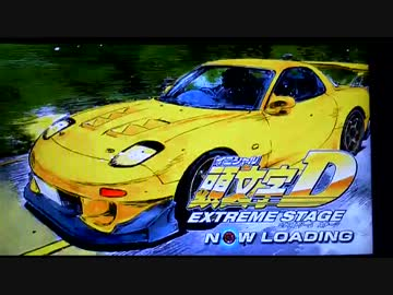 initial d extreme stage ワイヤレスコントローラのみで秋名を攻めてみた