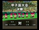 【ゆっくり実況】栄冠ナインで甲子園の王者part36【パワプロ15】 thumbnail