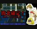 【ロマサガ3】エレンちゃんの正当防衛道中記_15【ゆっくり実況プレイ】