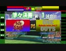 パワプロツアーズFINAL(194)ONE OUTS vsテニスの王子様①