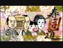 寿司道 つぶやき実況1