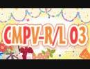 【鏡音リン・レン】 CMPV-R/L 03 【ショートPV集】