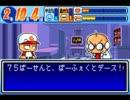 【パワポケ1・2】甲子園優勝するまで青春は終わらない 13【プレイ動画】