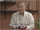 【新春特別対談】日下公人氏に聞く[桜H26/1/3] thumbnail