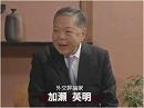 【新春特別対談】加瀬英明氏に聞く[桜H26/1/3] thumbnail