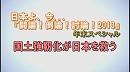 1/3【年末SP討論】国土強靭化が日本を救う[桜H25/12/31]