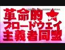 上坂すみれ「革命的ブロードウェイ主義者同盟」 PV