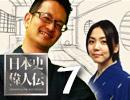 伊藤賀一の『日本史偉人伝』#7 伊能忠敬〜ミスター日本地図!