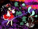 【ニコニコ動画】【TAS】東方地霊殿Lunatic 霊夢C 67.95億【Part1】を解析してみた
