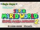 【TAS】 任天堂 スーパーマリオアドバンス2 10:06.55 【GBA】