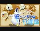 【鏡音レン】筆ペンギンと行進歌【オリジナル】