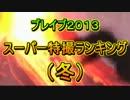 スーパー特撮ランキング2013TOP50