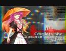 【ニコニコ動画】【東方自作アレンジ】CosmicArchive【修正版】を解析してみた