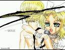 【鏡音リン】WAVE【カバー修正】