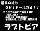 ラブトピア番組宣伝~ニコニコ動画編.AVI