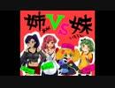 【ニコニコ小学校】姉VS妹どっちが好きなの!?究極大戦争【...