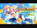 鏡音リン・レン年間総合ランキング2013 Part.1