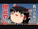 【パワプロ2012】ゆっくりれいむのドキドキ監督ライフ りた~んず -終-