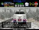 電車でGO!プロ仕様 全ダイヤ悪天候でクリアを目指すPart71【ゆっくり実況】 thumbnail