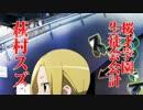 2014年冬アニメ『生徒会役員共* (第2期)』第2弾PV