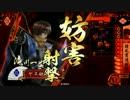 【戦国大戦】滝川さんでいける(ry その62(征10国) VS 共栄の采配 thumbnail