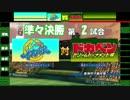 パワプロツアーズFINAL(196)ドカベンDT編vs侵略!イカ娘①