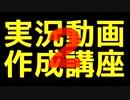 第97位:フリーソフトだけで作る!実況プレイ動画作成講座 part2 thumbnail