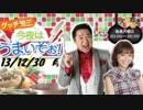 2013/12/30 グッチ裕三 今夜はうまいぞぉ! thumbnail
