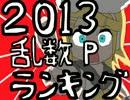 2013乱数Pランキング