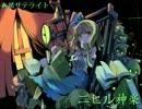 【ニコニコ動画】【東方Vocal】 ニヒル神楽 / Vo.senya  【不思議の国のアリス】を解析してみた