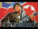 北朝鮮軍歌 名曲集