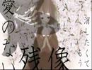【健音テイ】ハルシオン【UTAUカバー】
