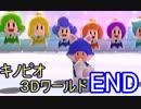 キノピオと行くスーパーマリオ3Dワールド実況プレイ#最終回 後編 thumbnail