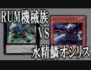 遊戯王で闇のゲームをしてみた ZEXAL 城下町風味 thumbnail