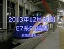 【仙台駅】 E7系夜間試運転 【北陸新幹線】