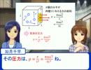 雪歩と学ぶ高校物理2-2-1【内部エネルギー】