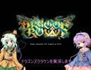 【CeVIO】 古明地姉妹の無意識式ドラゴンズクラウン 【単発祭冬】 thumbnail